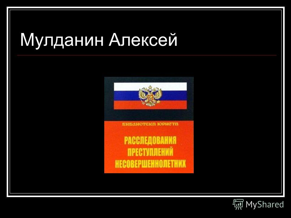 Мулданин Алексей