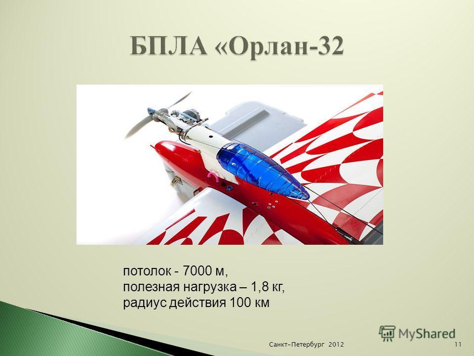 Санкт-Петербург 201211 потолок - 7000 м, полезная нагрузка – 1,8 кг, радиус действия 100 км