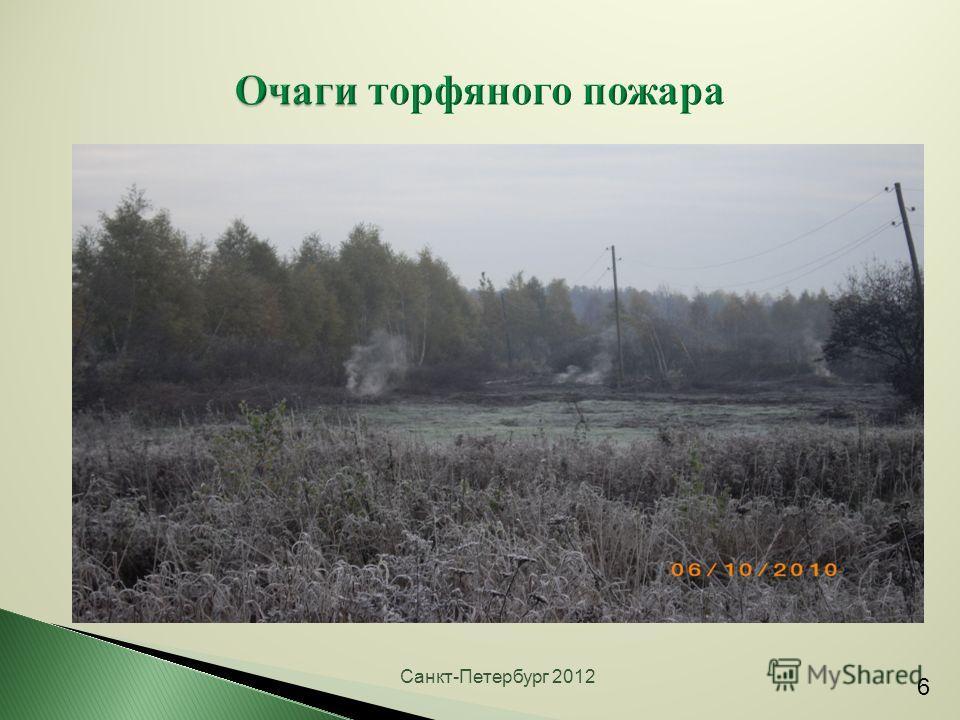 Санкт-Петербург 2012 6