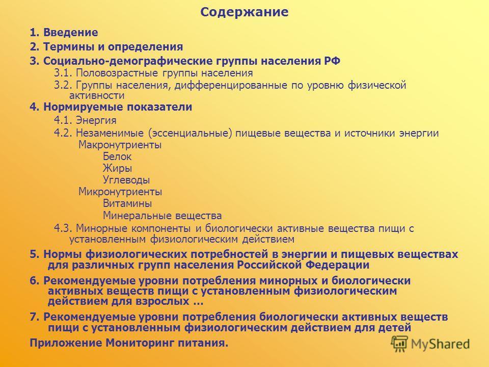 Содержание 1. Введение 2. Термины и определения 3. Социально-демографические группы населения РФ 3.1. Половозрастные группы населения 3.2. Группы населения, дифференцированные по уровню физической активности 4. Нормируемые показатели 4.1. Энергия 4.2
