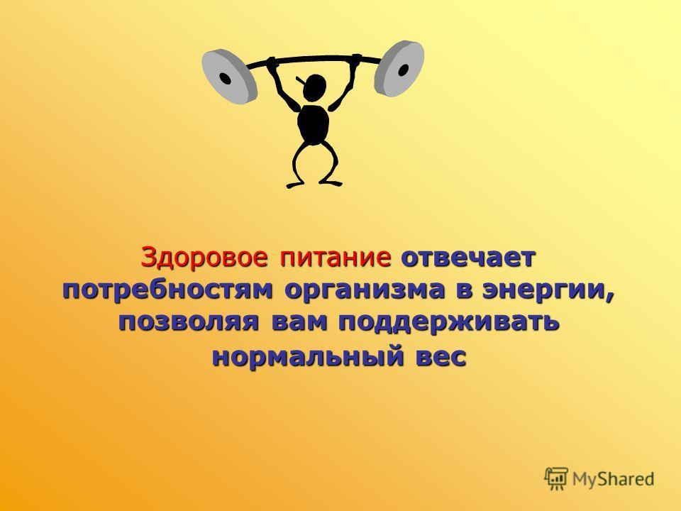 Здоровое питание отвечает потребностям организма в энергии, позволяя вам поддерживать нормальный вес