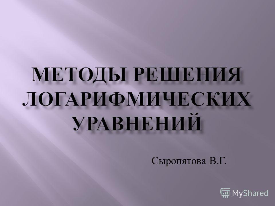 Сыропятова В. Г.