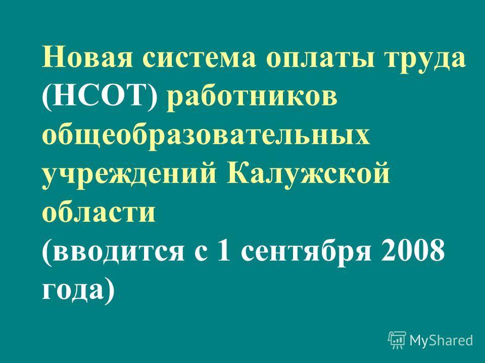 Новая система оплаты труда (НСОТ) работников общеобразовательных учреждений Калужской области (вводится с 1 сентября 2008 года)