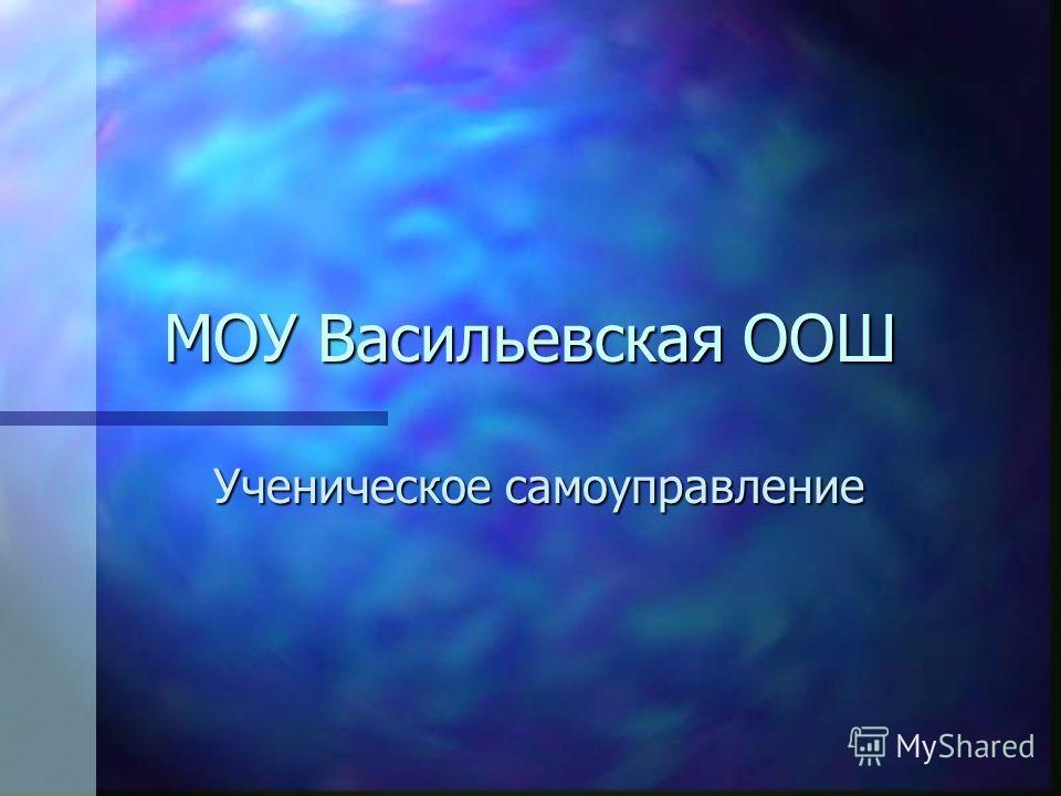МОУ Васильевская ООШ Ученическое самоуправление