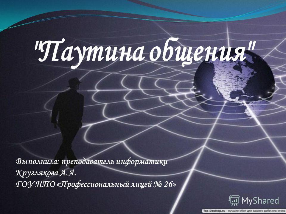 Выполнила: преподаватель информатики Круглякова А.А. ГОУ НПО «Профессиональный лицей 26»