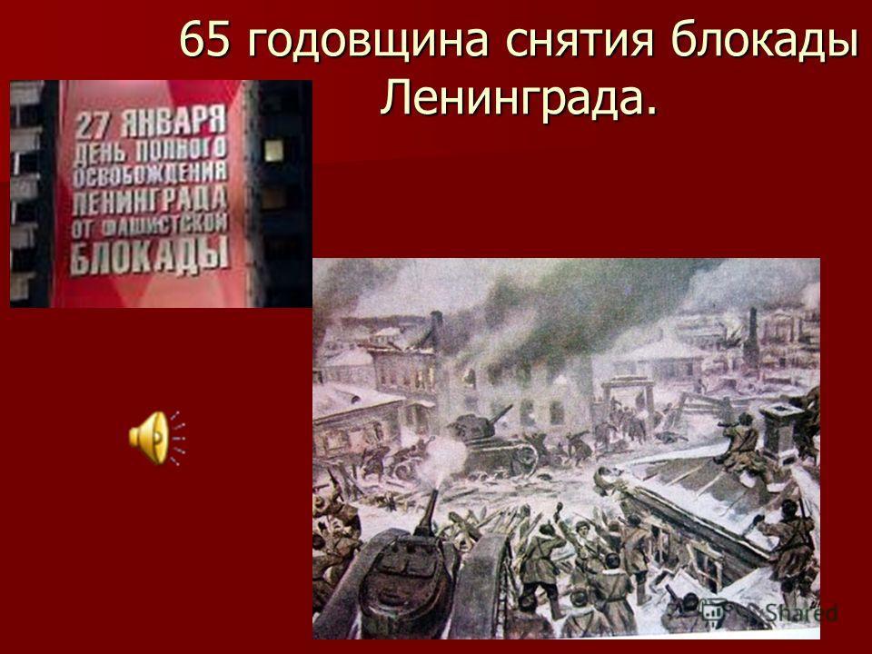 65 годовщина снятия блокады Ленинграда.