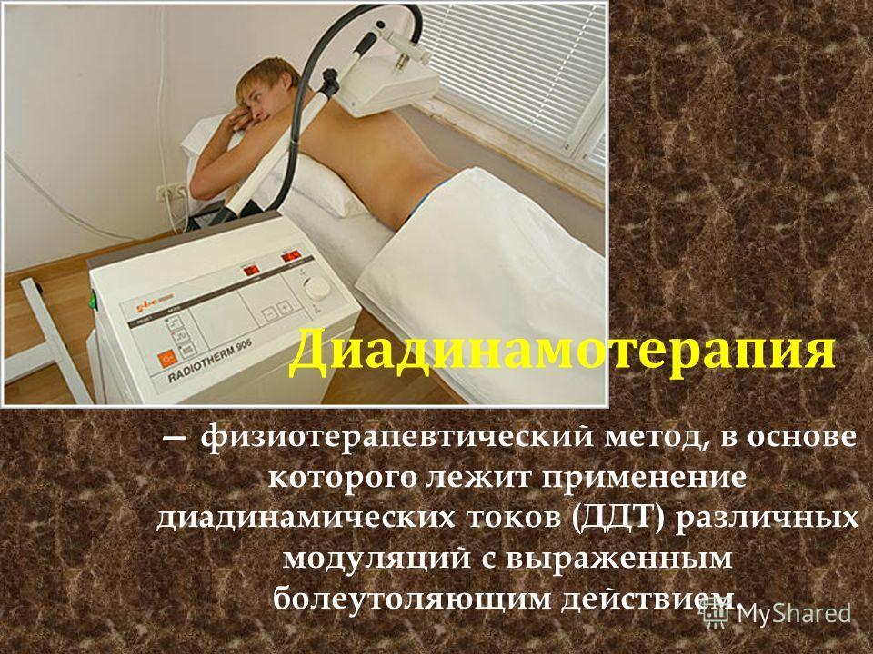 физиотерапевтический метод, в основе которого лежит применение диадинамических токов (ДДТ) различных модуляций с выраженным болеутоляющим действием. Диадинамотерапия