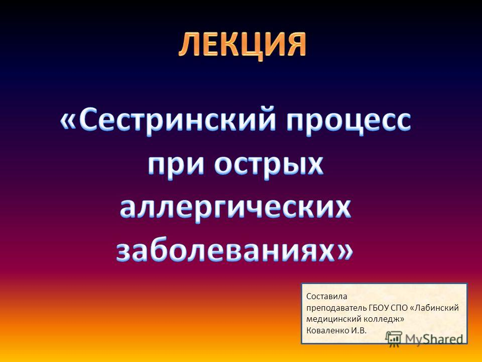 Составила преподаватель ГБОУ СПО «Лабинский медицинский колледж» Коваленко И.В.