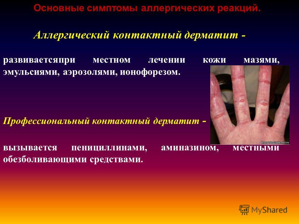 Основные симптомы атопического дерматита