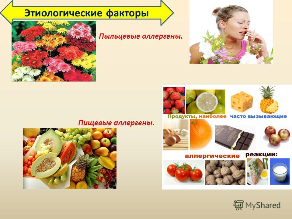 Этиологические факторы Пыльцевые аллергены. Пищевые аллергены.