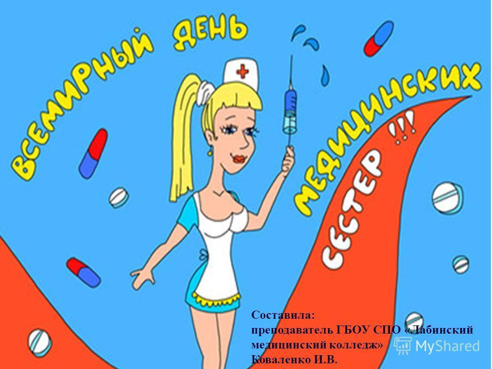 Составила: преподаватель ГБОУ СПО «Лабинский медицинский колледж» Коваленко И.В.