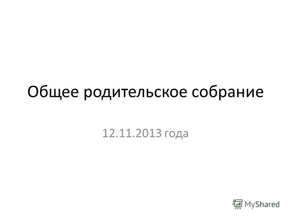Общее родительское собрание 12.11.2013 года