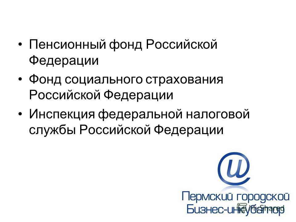 Пенсионный фонд Российской Федерации Фонд социального страхования Российской Федерации Инспекция федеральной налоговой службы Российской Федерации