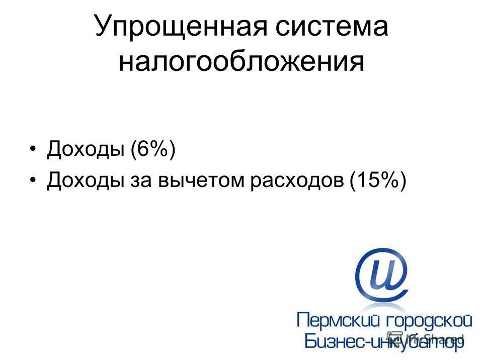 Упрощенная система налогообложения Доходы (6%) Доходы за вычетом расходов (15%)
