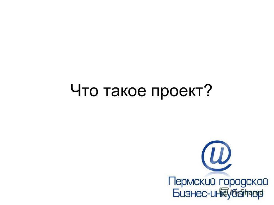 Что такое проект?