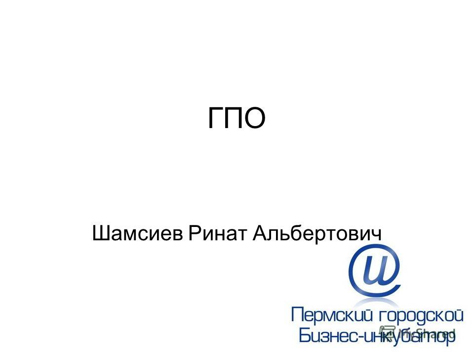 ГПО Шамсиев Ринат Альбертович