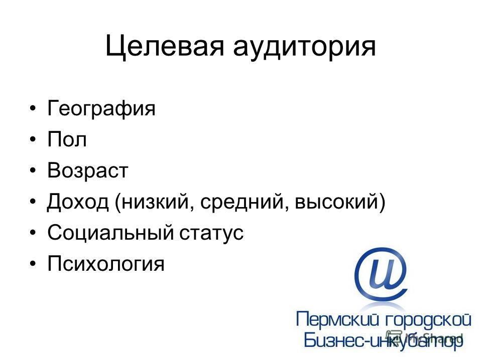 География Пол Возраст Доход (низкий, средний, высокий) Социальный статус Психология