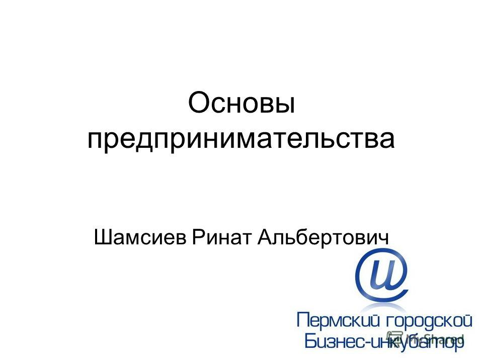 Основы предпринимательства Шамсиев Ринат Альбертович