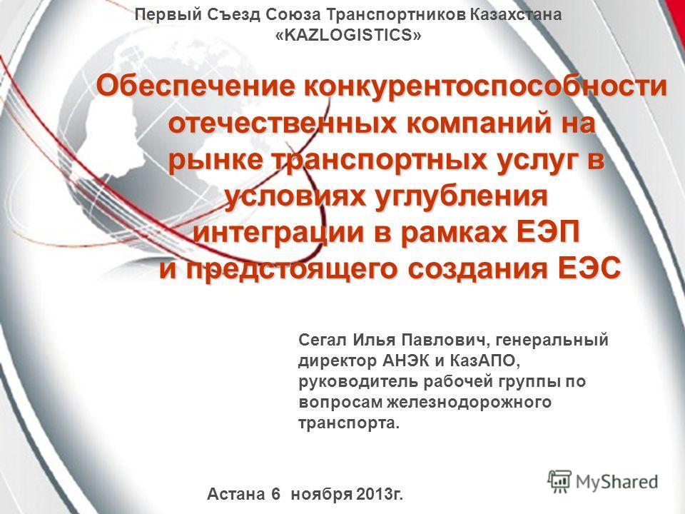 Обеспечение конкурентоспособности отечественных компаний на рынке транспортных услуг в условиях углубления условиях углубления интеграции в рамках ЕЭП и предстоящего создания ЕЭС и предстоящего создания ЕЭС Первый Съезд Союза Транспортников Казахстан