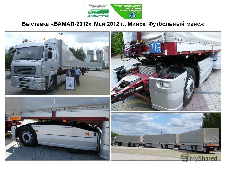 Выставка «БАМАП-2012» Май 2012 г., Минск, Футбольный манеж 5