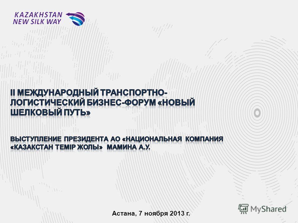 Астана, 7 ноября 2013 г.