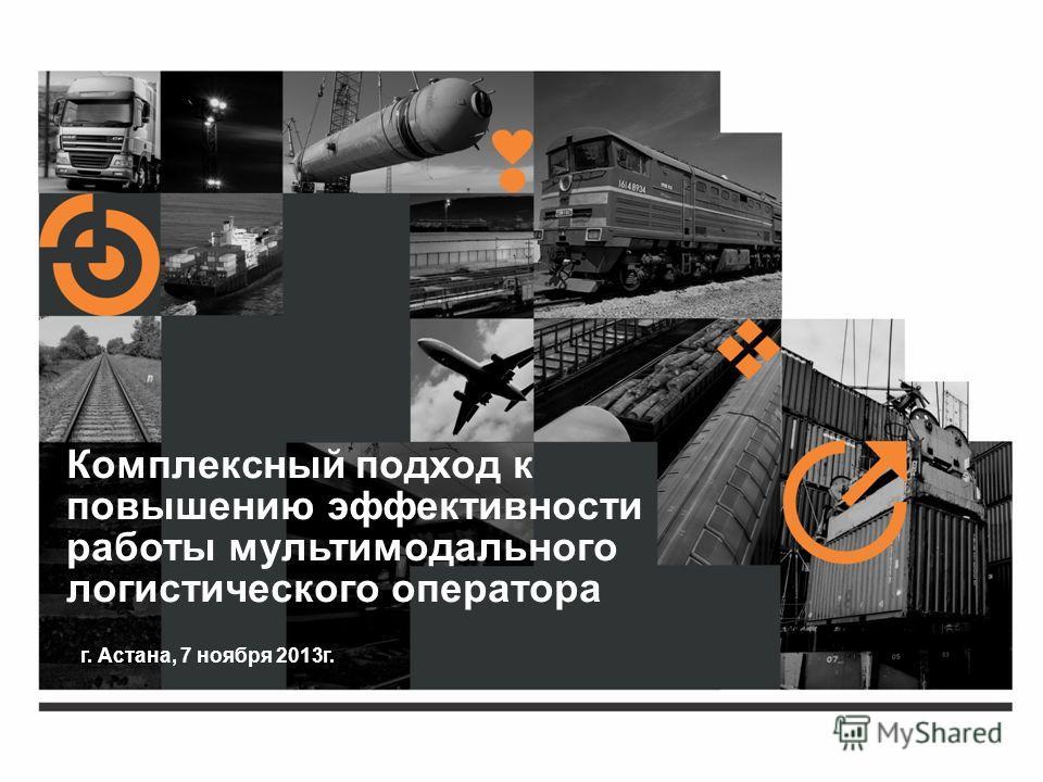 www.enrc.com Phone: +44 (0) 20 7389 1440 Комплексный подход к повышению эффективности работы мультимодального логистического оператора г. Астана, 7 ноября 2013г.