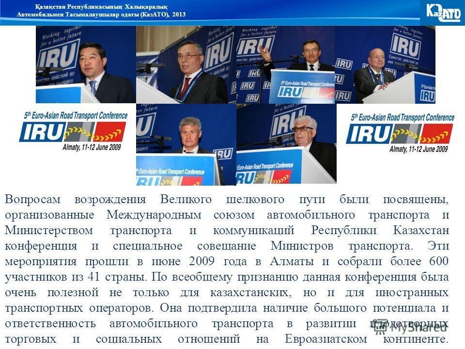 Вопросам возрождения Великого шелкового пути были посвящены, организованные Международным союзом автомобильного транспорта и Министерством транспорта и коммуникаций Республики Казахстан конференция и специальное совещание Министров транспорта. Эти ме