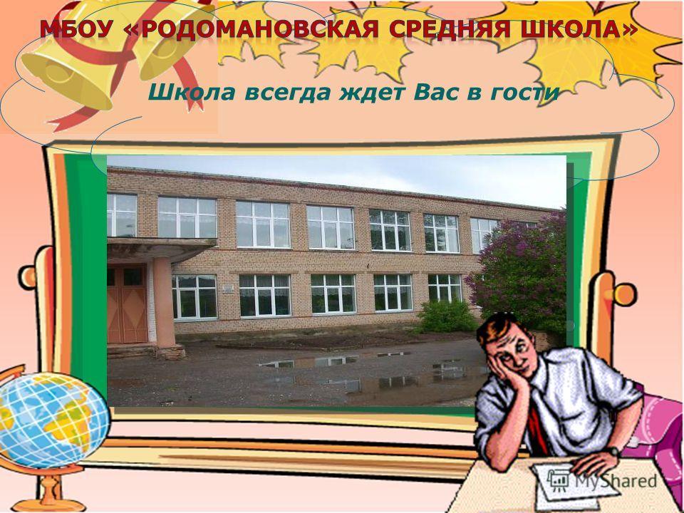 Школа всегда ждет Вас в гости