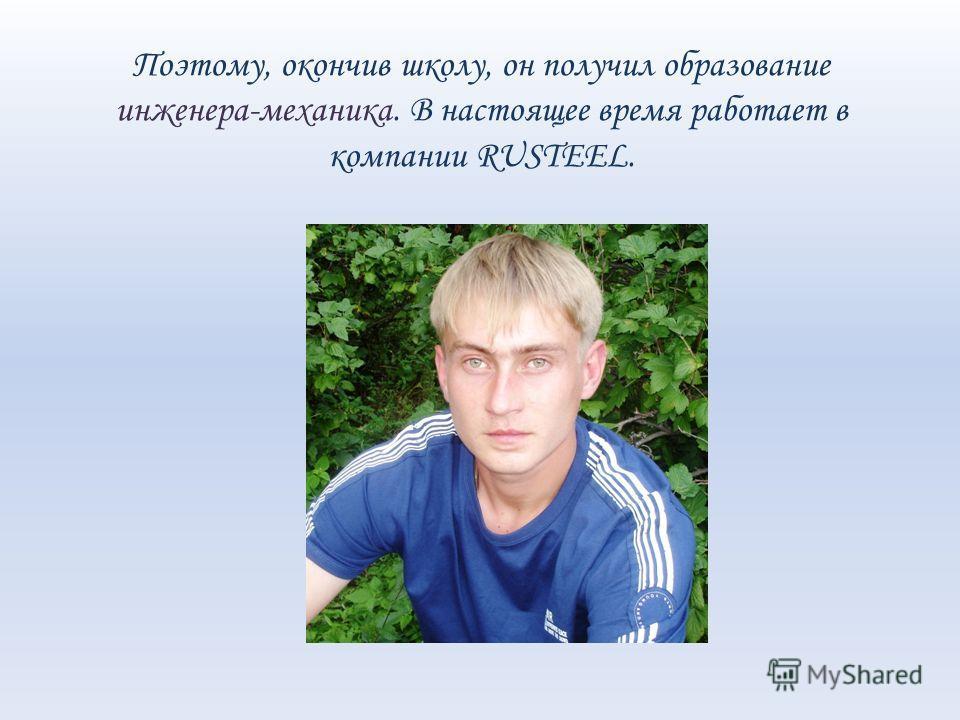 Сын Сергей с детства увлекался техникой, любовь к ней, ему привил отец, показывая личностным примером отношение к ней.