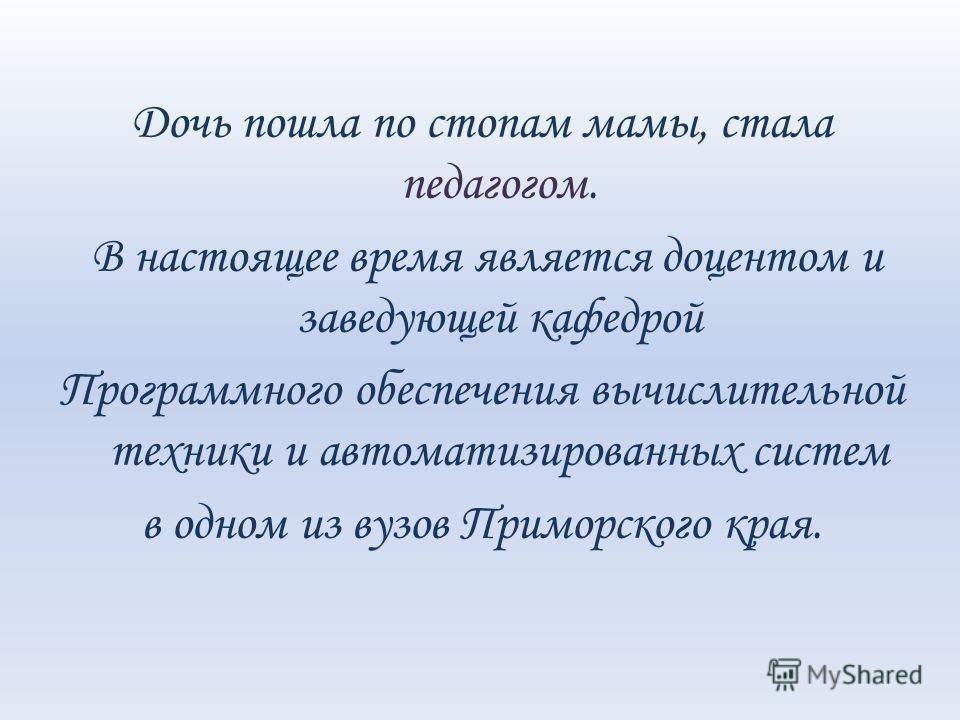 Супруги Федоренко вырастили и воспитали 2 детей: дочь Евгению и сына Сергея.