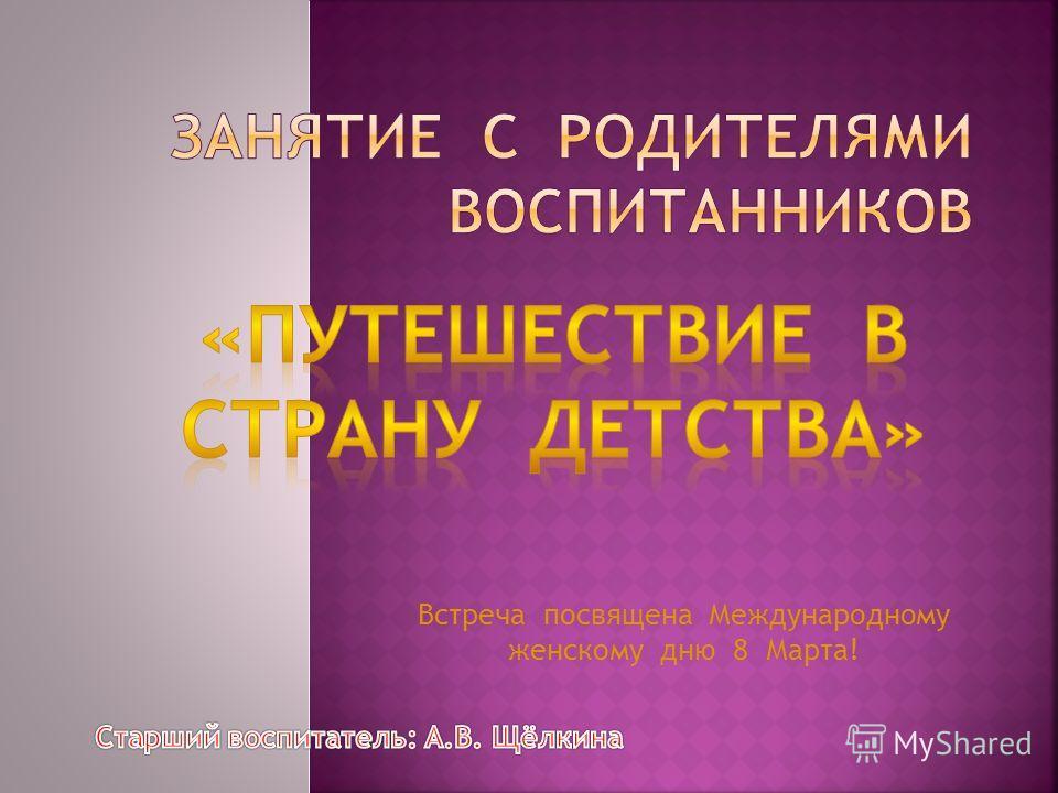 Встреча посвящена Международному женскому дню 8 Марта!