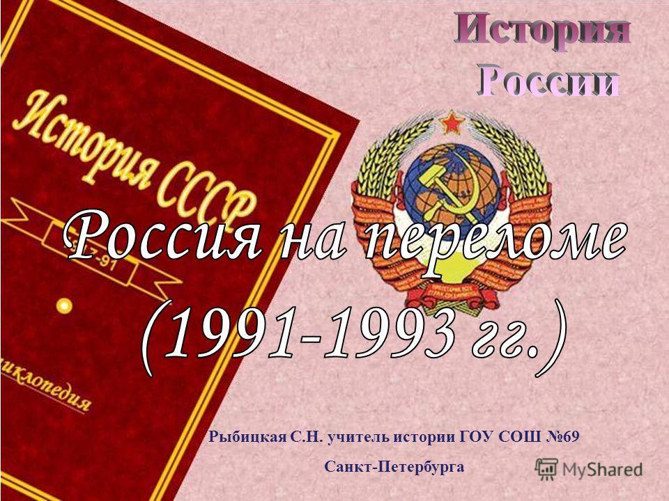 Рыбицкая С.Н. учитель истории ГОУ СОШ 69 Санкт-Петербурга