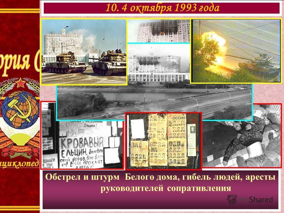 Обстрел и штурм Белого дома, гибель людей, аресты руководителей сопративления 10. 4 октября 1993 года