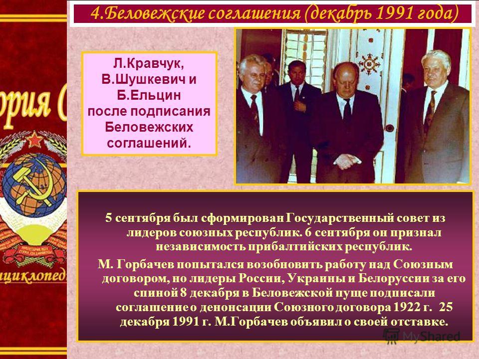 5 сентября был сформирован Государственный совет из лидеров союзных республик. 6 сентября он признал независимость прибалтийских республик. М. Горбачев попытался возобновить работу над Союзным договором, но лидеры России, Украины и Белоруссии за его
