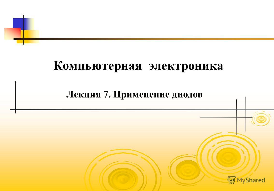 Компьютерная электроника Лекция 7. Применение диодов