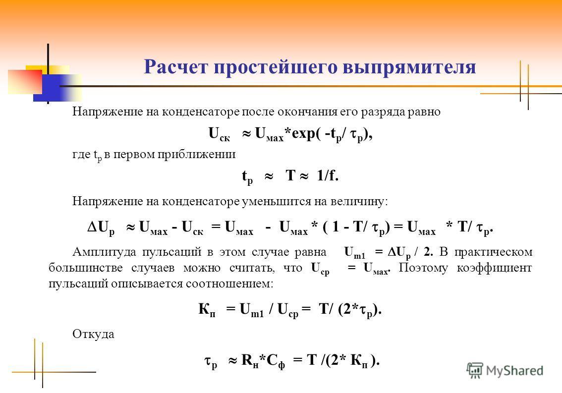 Напряжение на конденсаторе после окончания его разряда равно U cк U мax *exp( -t р / р ), где t р в первом приближении t р T 1/f. Напряжение на конденсаторе уменьшится на величину: U р U мax - U ск = U мax - U мax * ( 1 - T/ р ) = U мax * T/ р. Ампли