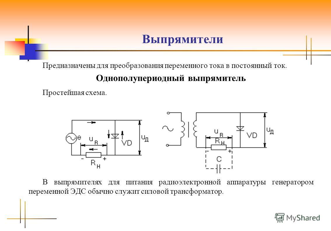 Схема соединения диодов для моста