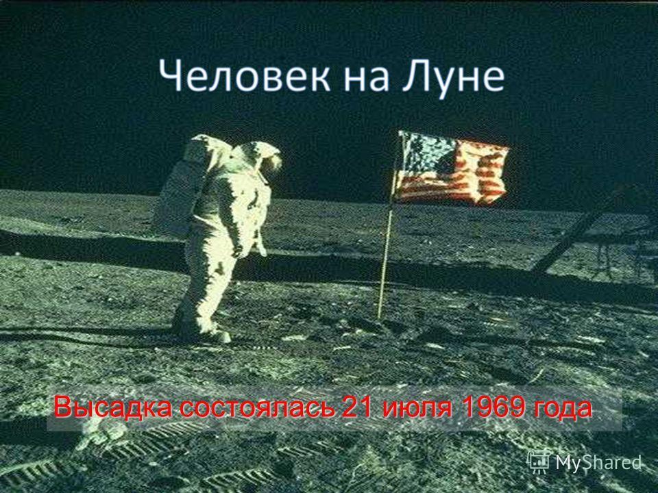 Высадка состоялась 21 июля 1969 года