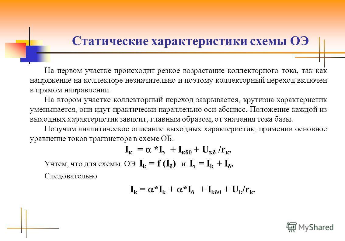 Статические характеристики схемы ОЭ На первом участке происходит резкое возрастание коллекторного тока, так как напряжение на коллекторе незначительно и поэтому коллекторный переход включен в прямом направлении. На втором участке коллекторный переход