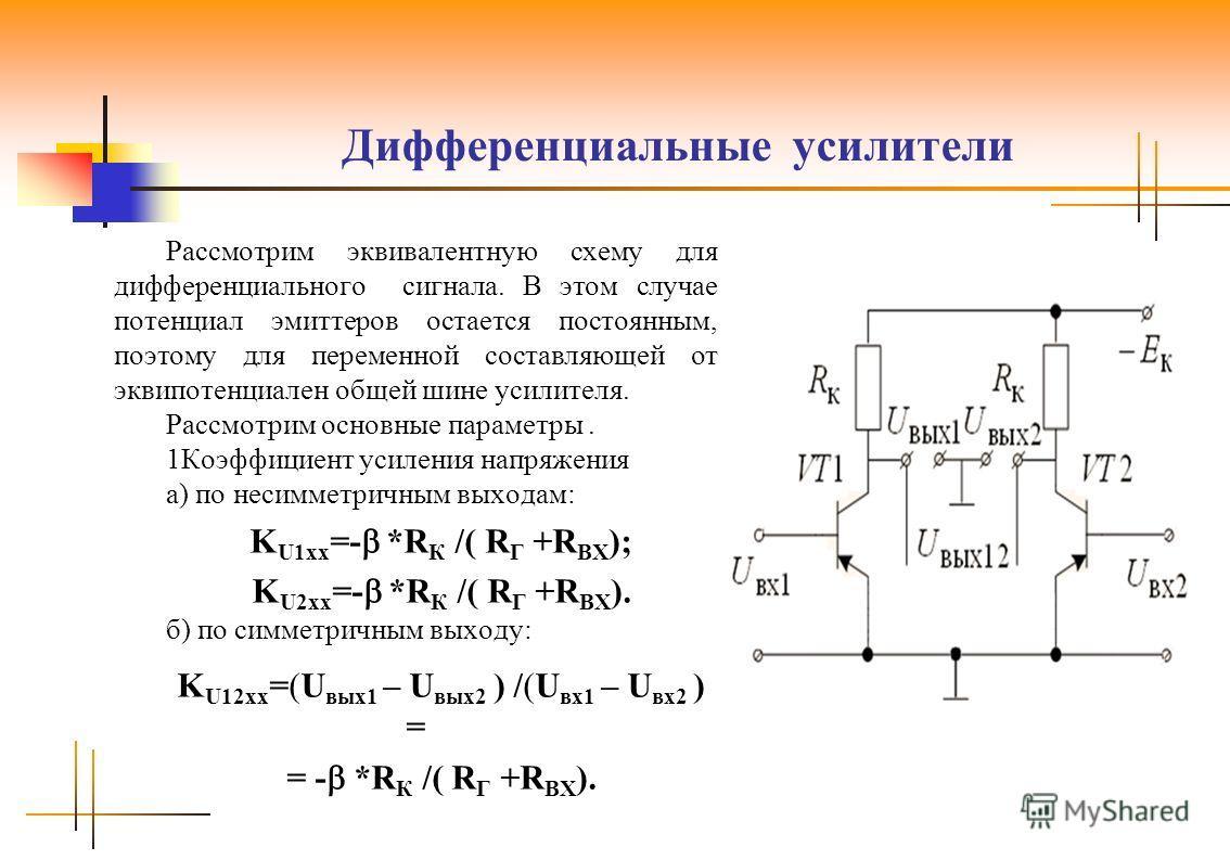 Дифференциальные усилители Рассмотрим эквивалентную схему для дифференциального сигнала. В этом случае потенциал эмиттеров остается постоянным, поэтому для переменной составляющей от эквипотенциален общей шине усилителя. Рассмотрим основные параметры