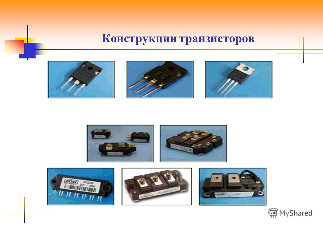 Конструкции транзисторов