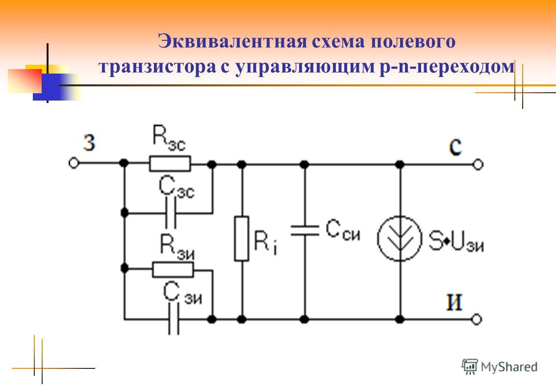 Эквивалентная схема полевого транзистора с управляющим p-n-переходом