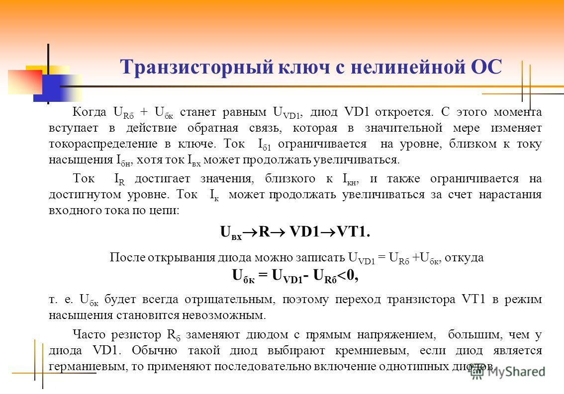 Транзисторный ключ с нелинейной ОС Когда U Rб + U бк станет равным U VD1, диод VD1 откроется. С этого момента вступает в действие обратная связь, которая в значительной мере изменяет токораспределение в ключе. Ток I б1 ограничивается на уровне, близк