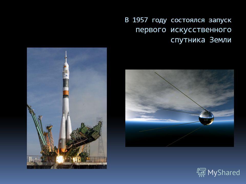 В 1957 году состоялся запуск первого искусственного спутника Земли