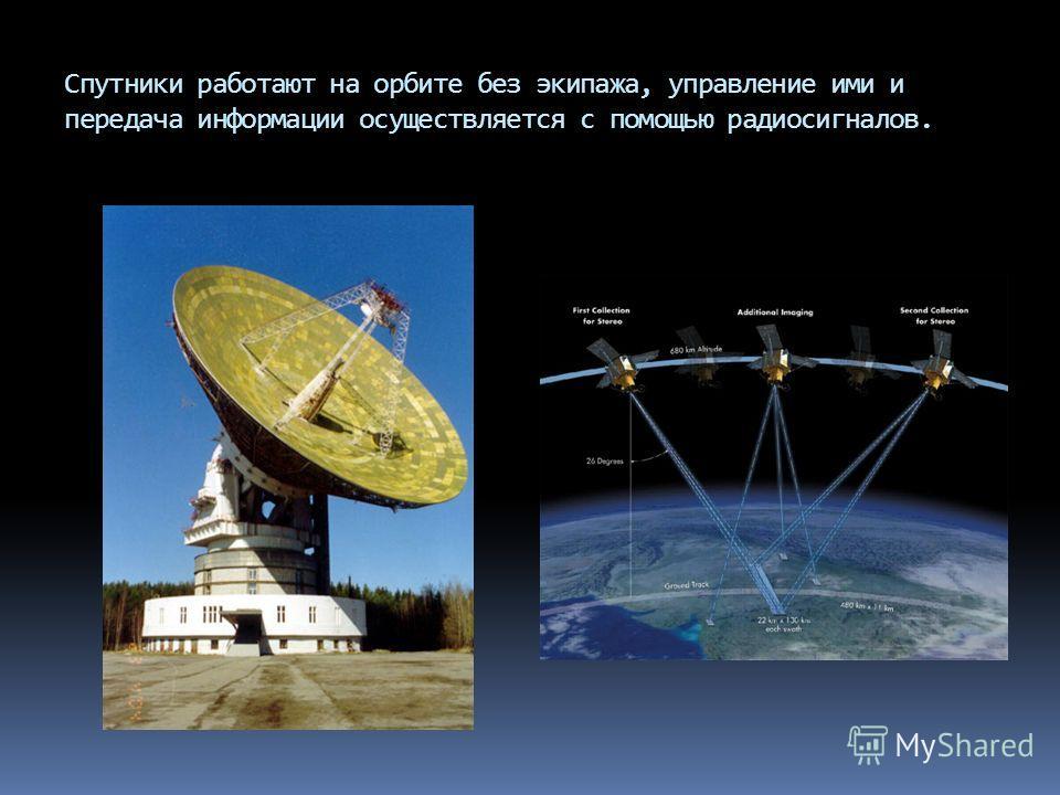 Спутники работают на орбите без экипажа, управление ими и передача информации осуществляется с помощью радиосигналов.