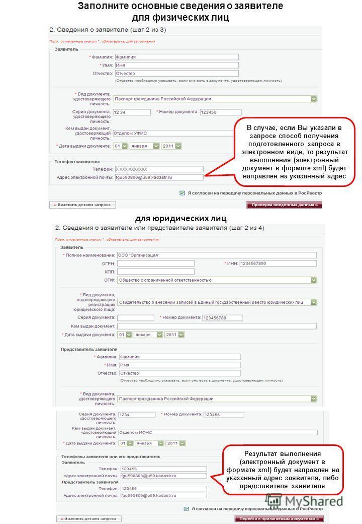 Заполните основные сведения о заявителе для физических лиц для юридических лиц В случае, если Вы указали в запросе способ получения подготовленного запроса в электронном виде, то результат выполнения (электронный документ в формате xml) будет направл
