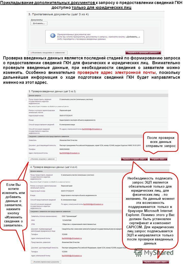 Прикладывание дополнительных документов к запросу о предоставлении сведений ГКН доступно только для юридических лиц Проверка введенных данных является последней стадией по формированию запроса о предоставлении сведений ГКН для физических и юридически
