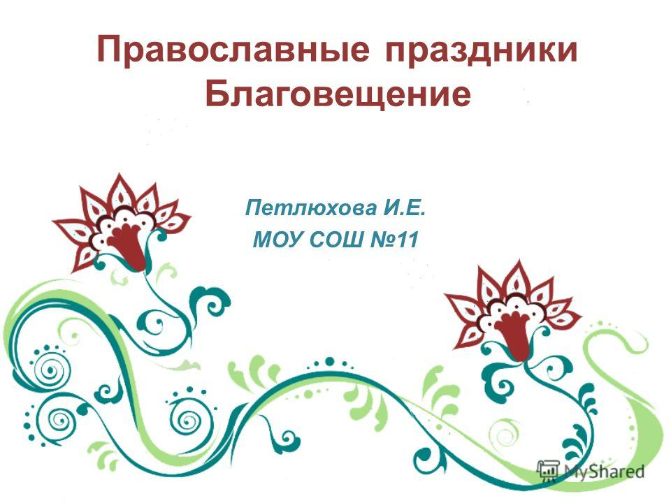 Православные праздники Благовещение Петлюхова И.Е. МОУ СОШ 11