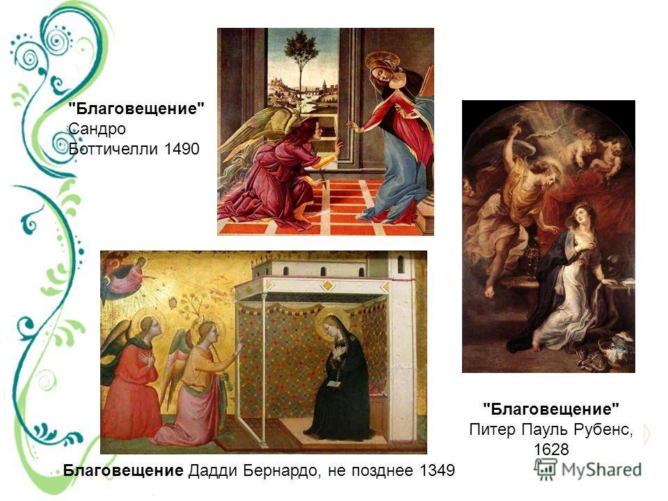 Благовещение Питер Пауль Рубенс, 1628 Благовещение Дадди Бернардо, не позднее 1349 Благовещение Сандро Боттичелли 1490