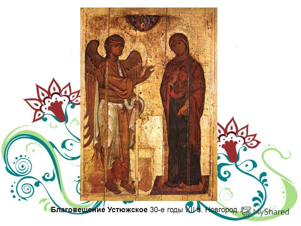 Благовещение Устюжское 30-е годы XII в. Новгород